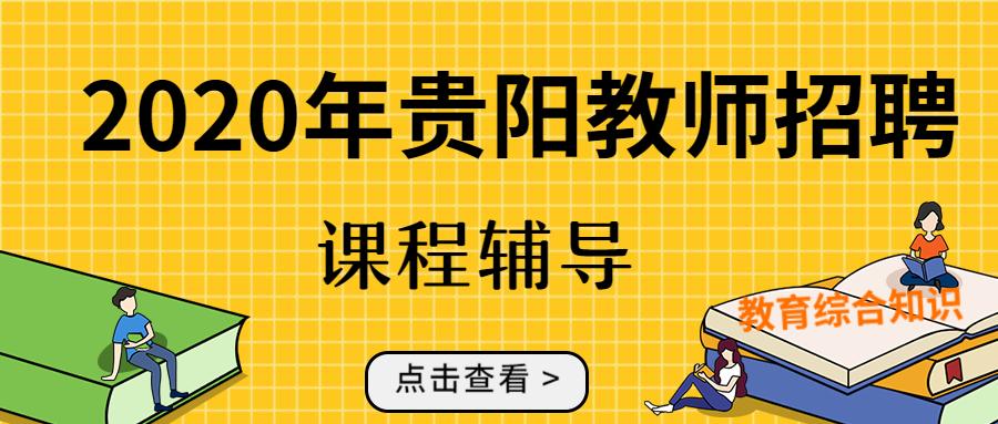 贵阳教师招聘.jpg