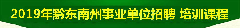 2019年贵州公务员面试