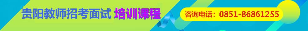 2019年贵州5.19事业单位联考面试