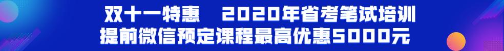 2019年921事业单位联考面试
