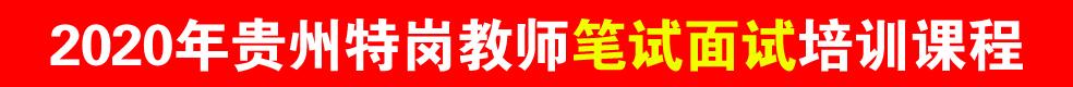 2019年贵州事业单位面试