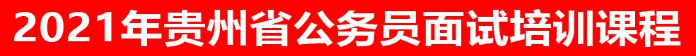 2020年贵州事业单位面试