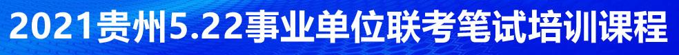 2021年贵州事业单位面试