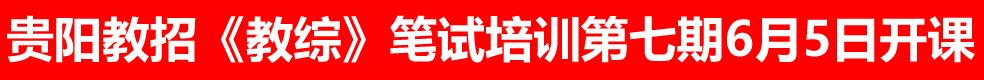 贵州公务员面试培训班