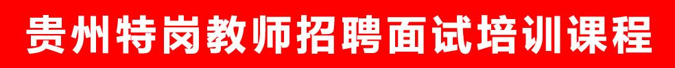 2021年贵州特岗教师招聘面试课程