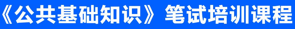 2022年贵州事业单位招聘笔试培训课程