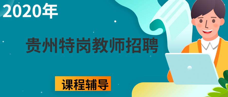贵州特岗课程.jpg